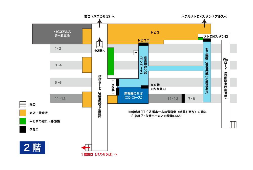 秋田駅構内図
