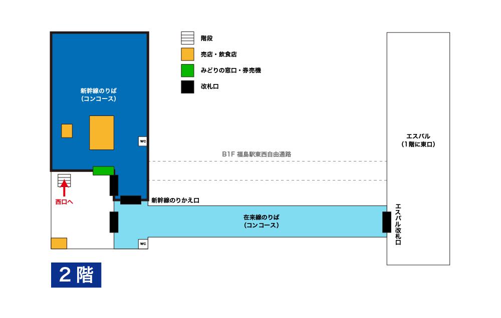 福島駅構内図
