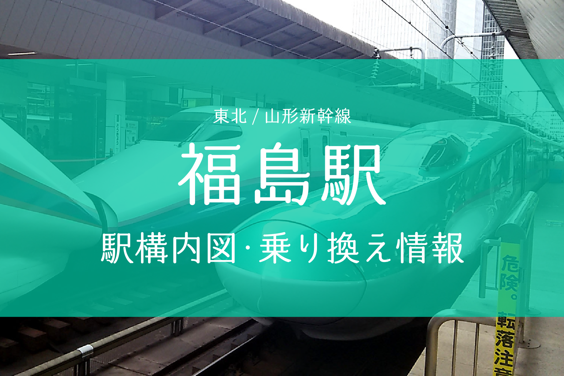 福島駅構内図・乗り換え情報