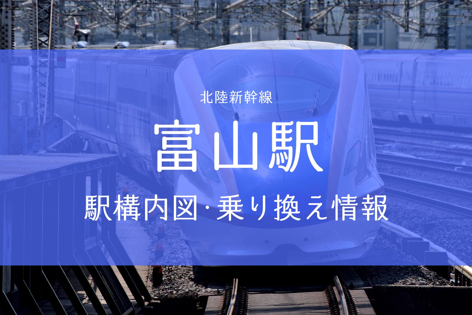 富山駅構内図・乗り換え情報