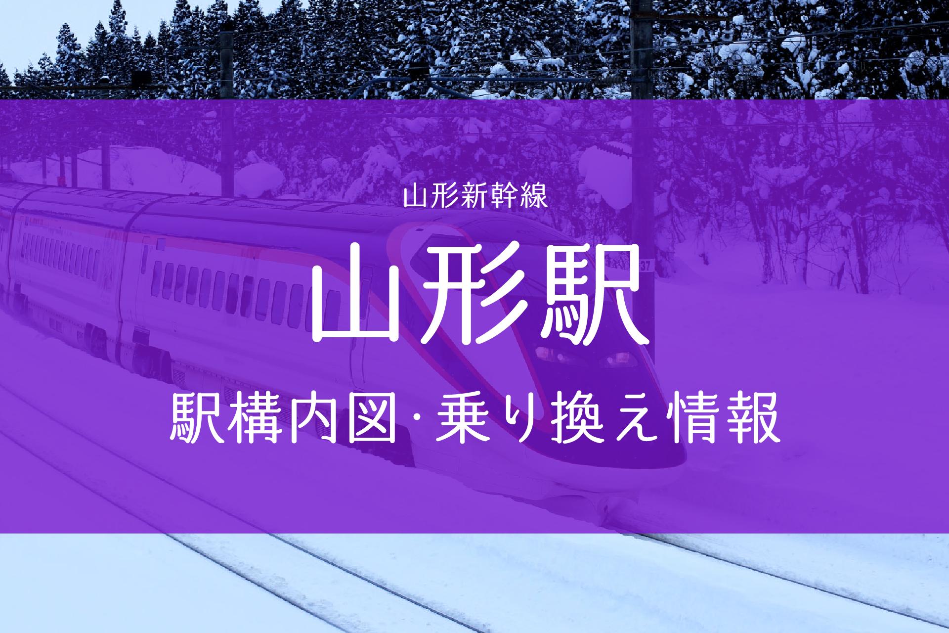 山形駅構内図・乗り換え情報
