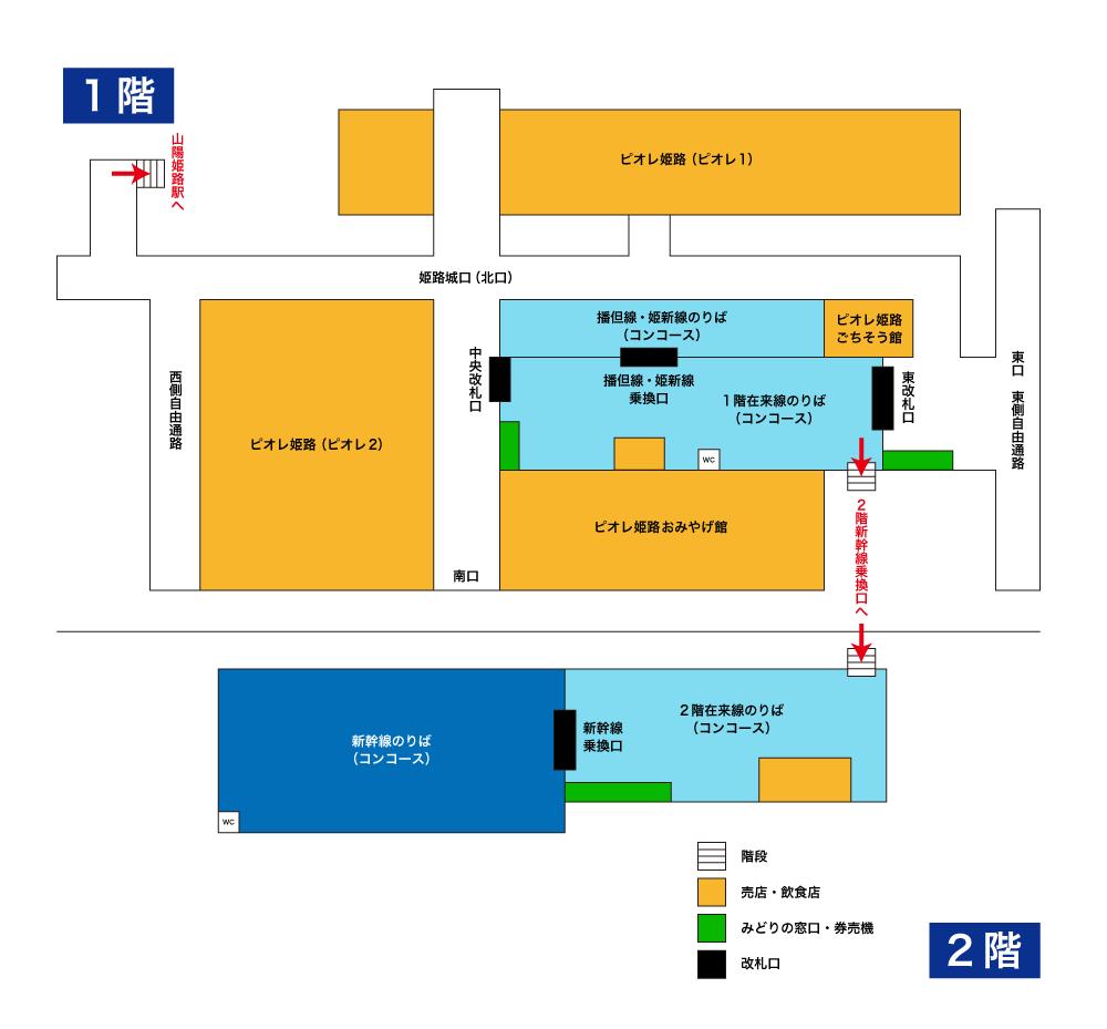 姫路駅構内図