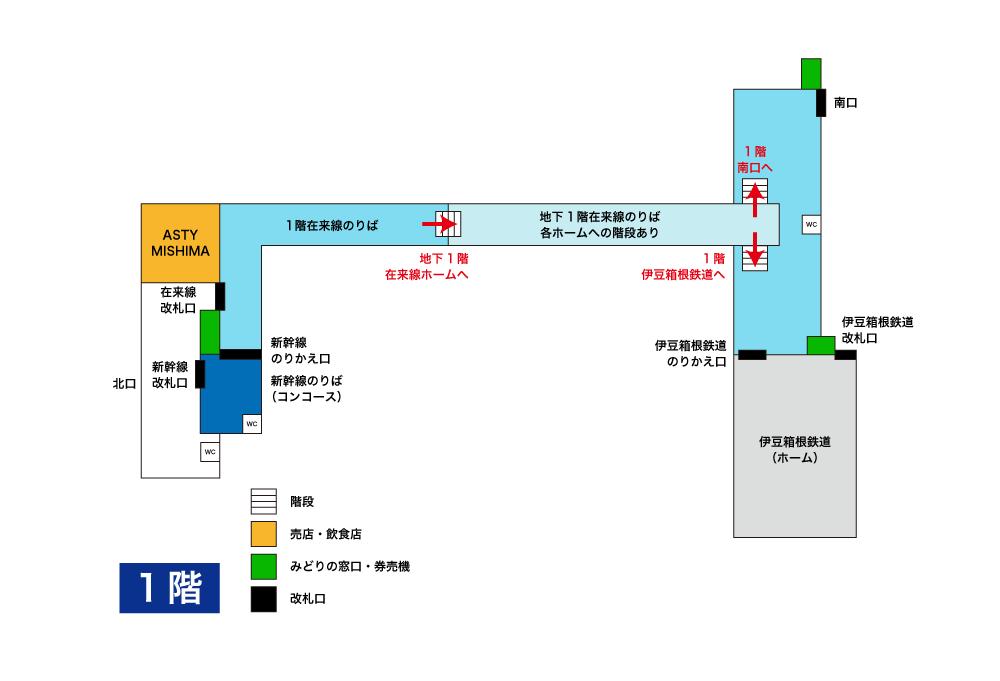三島駅構内図