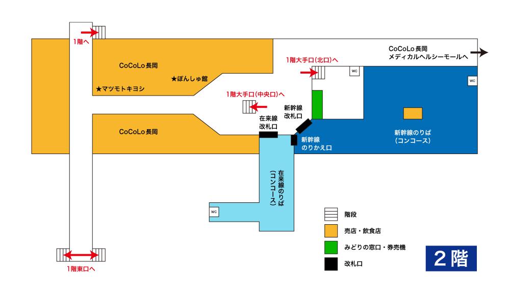長岡駅構内図