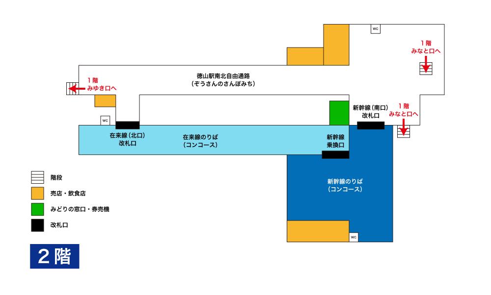 徳山駅構内図